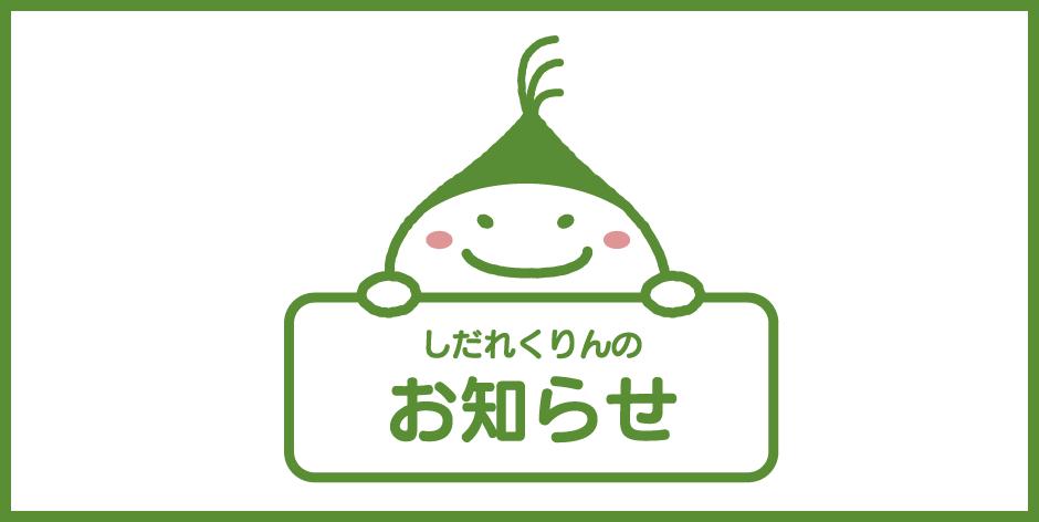 「四月二十九日」 しい茸くり茸の原木作り体験